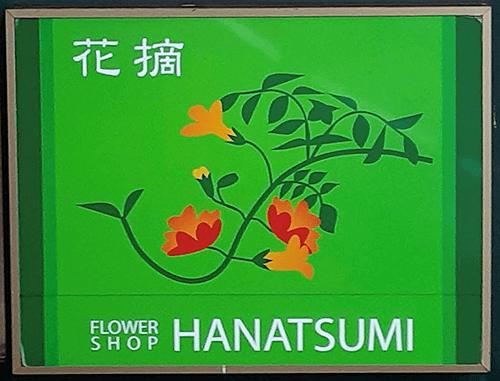 フラワーショップ花摘