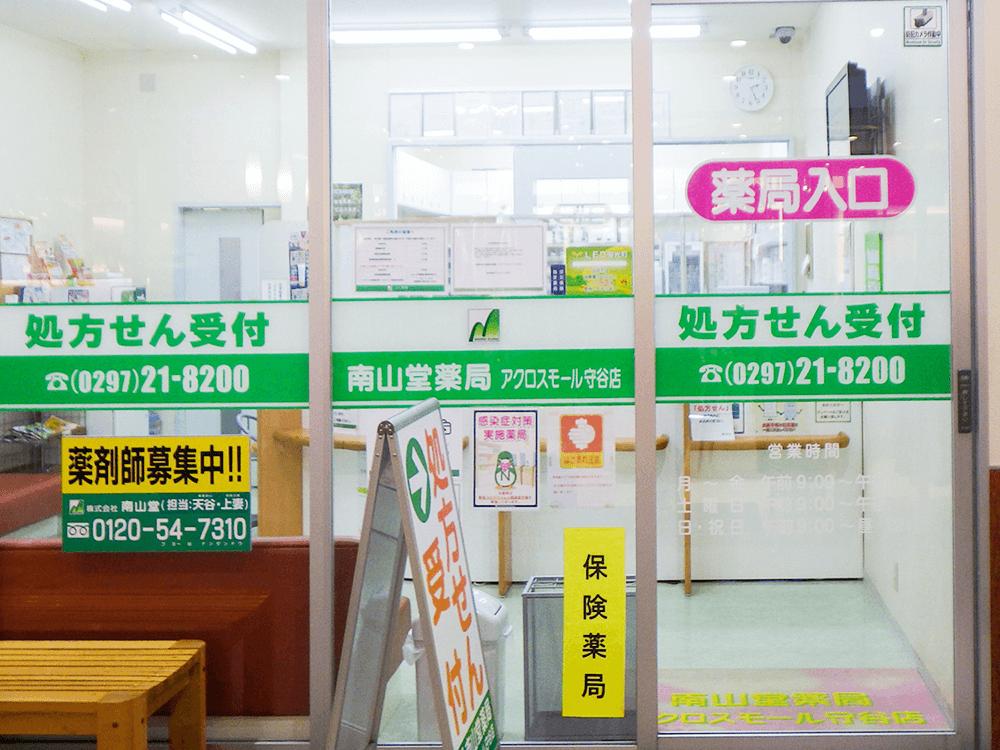 南山堂薬局 アクロスモール守谷店