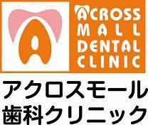 アクロスモール歯科クリニック